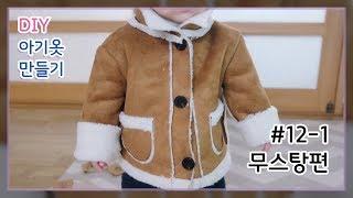 무스탕만들기/양털옷만들기/jacket/swede coa…
