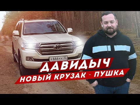 ДАВИДЫЧ - НОВЫЙ КРУЗАК - ПУШКА