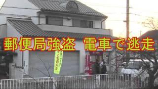 郵便局強盗 電車で逃げて捕まる(郵便局強盗・電車・逃走)