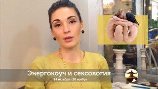 Cексология с Инной Мельниковой и энергокоучинг. Часть 1 - Знакомство