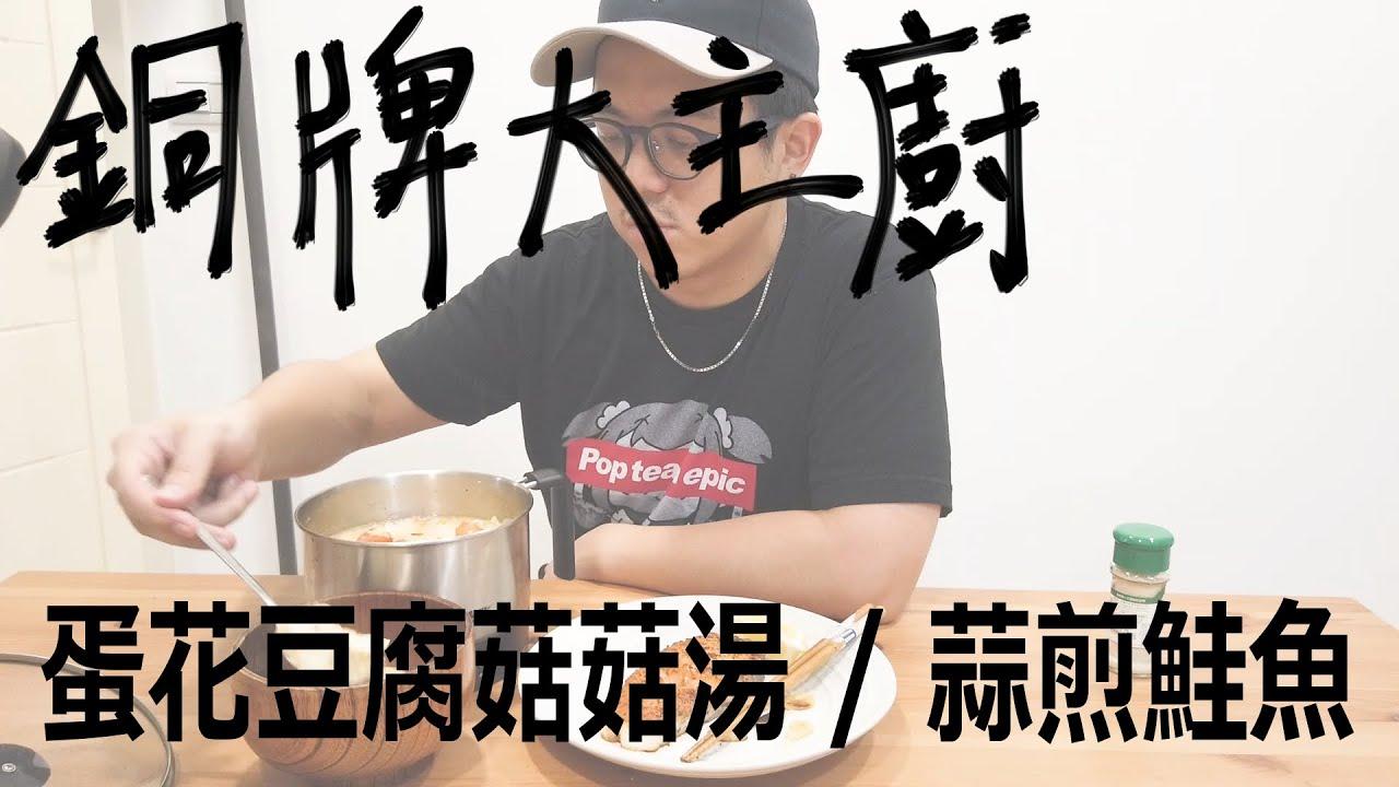 【6tan】銅牌大主廚   學店宅男的 蛋花豆腐菇菇湯 /蒜煎鮭魚
