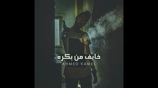Ahmed Kamel - Khayef Mn Bokra / أحمد كامل - خايف من بكرة