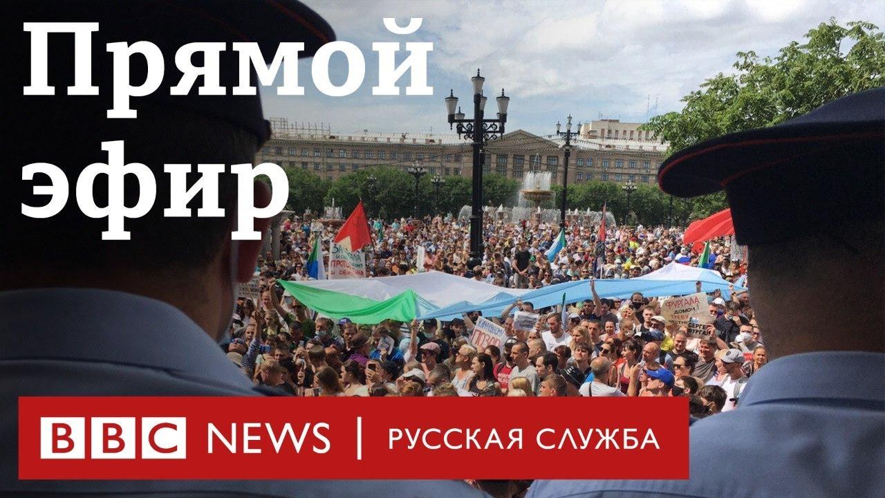 Протестная акция в поддержку Сергея Фургала. Прямой эфир из Хабаровска. Часть 2