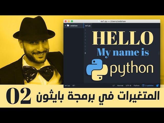 02 - بايثون بالعربي - المتغيرات ووظائفها
