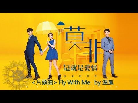 温嵐 Landy Wen《Fly with me》(【莫非,這就是愛情】片頭曲)歌詞版MV Lyrics Video