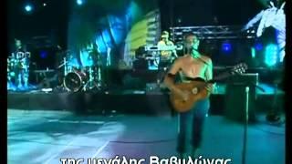 Manu Chao - Clandestino (Greek subs)