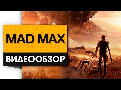 Mad Max - Видео Обзор Самой Безумной Игры Этого Года!