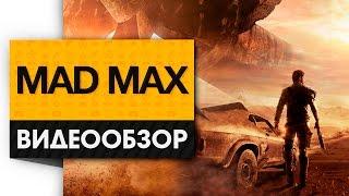 Mad Max - Видео Обзор Самой Безумной Игры Этого Года