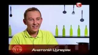 Мастер Шеф 4 / Анатолий Цуперяк. [13.11.13]