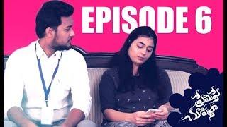 Premisthe Chukkal Chupistha    Episode 6    Telugu Web Series    Wirally Originals