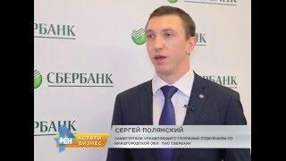 видео Как работает Сбербанк в Москве на новый год