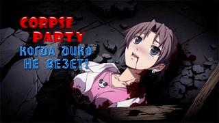 Прохождение Corpse Party: Blood Covered. Часть 4. Другой мир.
