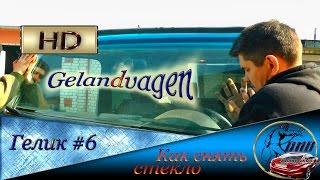 Как снять стекло ГЕЛЕНДВАГЕН #6 Как шпатливать тюнинг капота(, 2015-03-25T06:11:40.000Z)