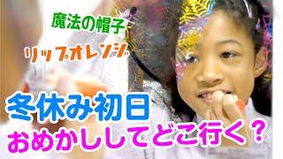 冬休み初日❣お姉ちゃんと二人で横浜から新潟のふるさとへ^^でもお家を出るまでがいつものようにグダグダなんです😂笑