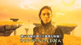 TVCM公開! 劇場版『媚空-ビクウ-』BD/DVD 主演:秋元才加 □OFFI...