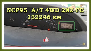Контрактный двигатель Япония TOYOTA VITZ / Тойота Витц / NCP95 0030785 A/T 4WD 2NZ-FE 4597909