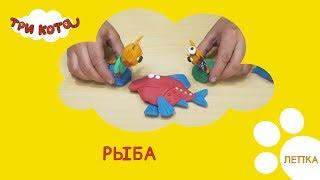 Три кота | Выпуск №10 | - Рыба из пластилина
