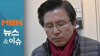 '황교안 체제' 오늘 첫 의총 소집…'5·18 망언' 징계 표류?[김은혜의 뉴스앤이슈]