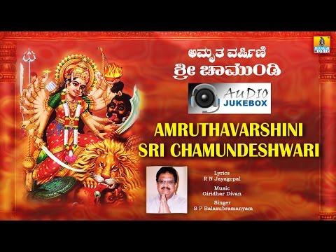 Amruthavarshini Sri Chamundeshwari | Chamundi Devotional Songs | Audio Jukebox | Kannada Devotional