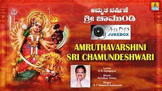 Amruthavarshini Sri Chamundeshwari | Chamundi Devotional Songs | Audio Jukebox | Kannada Devotional
