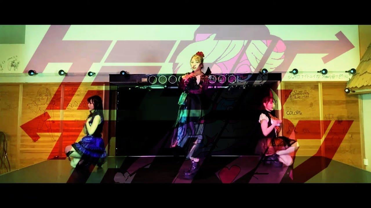 """ケミカル⇄リアクション """"CINDERELLA"""" Dance practice(Halloween Ver.)"""