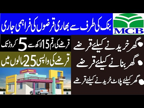 MCB home loan 2020|MCB home and business loan requirements|mcb bank loan for house|mcb construction
