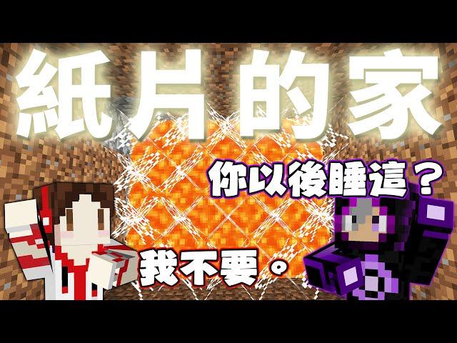 官方居然做好了紙片的墳墓!? Minecraft CTM 詛咒之冬 Winter of Curse #8