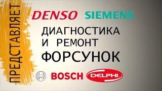 Ремонт форсунок(Важная особенность ремонта форсунок в том, что его не возможно произвести в условиях обычного автосервиса..., 2015-12-21T05:46:42.000Z)