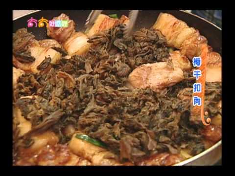 《太太好吃經》家常料理-梅干扣肉 (初級) - YouTube
