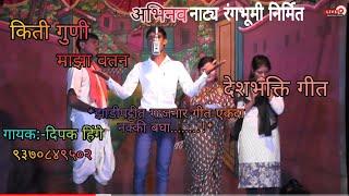 bhuk bhakrichi