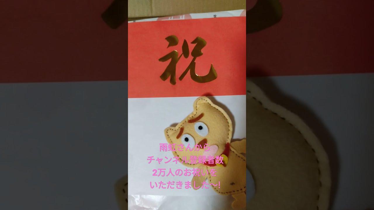 雨虹さんからチャンネル登録者数2万人のお祝いが・・・!#Shorts