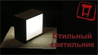 Супер стильный светильник из дерева