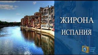 ЖИРОНА ИСПАНИЯ - ИСТОРИЧЕСКАЯ ЖЕМЧУЖИНА КАТАЛОНИИ.ОТДЫХ В ИСПАНИИ НА КОСТА - БРАВА.(Жирона Испания - историческая жемчужина Каталонии. Экскурсии в Жирону с русским гидом: http://travelshop1.com/tours/barcelona..., 2014-11-28T21:43:14.000Z)