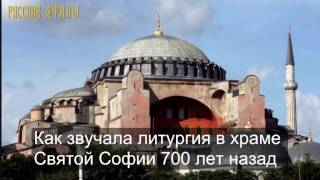 Как звучала литургия в храме Святой Софии 700 лет назад