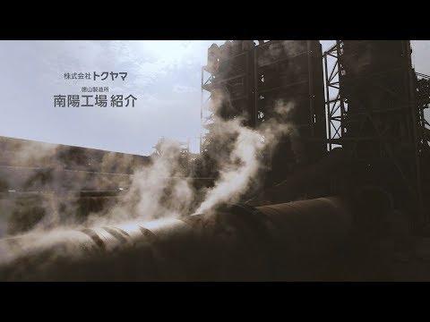 TOKUYAMA 南陽工場