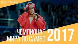 Чемпионат мира по самбо в Сочи 2017. День 3. Финалы