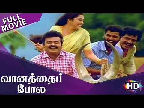 Vaanathaippola   Super Hit Movie   Vijayakanth, Prabhu Deva, Livingston, Meena