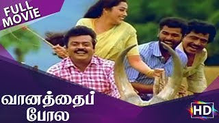 Vaanathaippola | Super Hit Movie | Vijayakanth, Prabhu Deva, Livingston, Meena