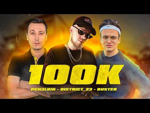 Смотреть клип Лёша Пчёлкин, Buster, District_23 - 100K