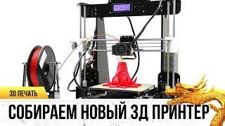 СОБИРАЕМ НОВЫЙ 3Д ПРИНТЕР A8 Desktop 3D Printer Prusa i3 DIY Kit(, 2016-05-10T12:11:08.000Z)