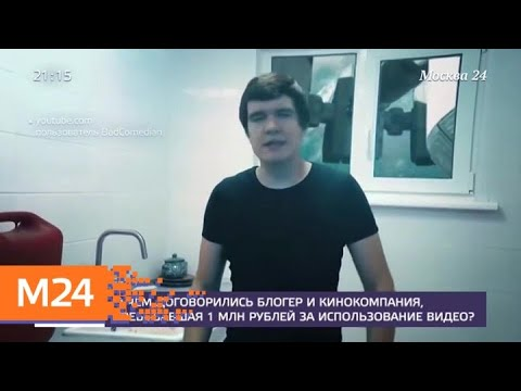 BadComedian и кинокомпания заключили мировое соглашение - Москва 24