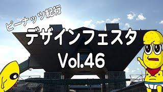 オシャレすぎる!!2017 デザインフェスタ Vol.46 爆速レポート ナッツ〜〜!!