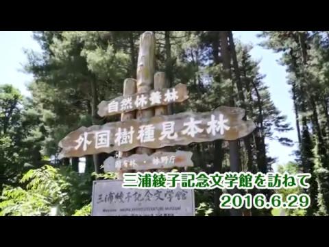 三浦 綾子 記念 文学 館