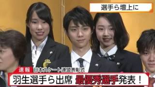 20170427 日本スケート連盟表彰式 Nao KODAIRA Yuzuru HANYU Mao ASADA