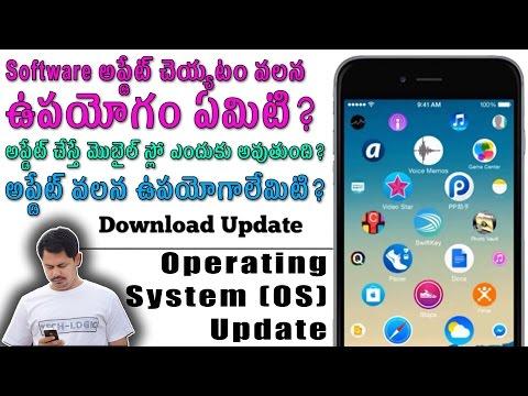 Know Operating System (OS) Update    Tech-Logic    Telugulo తెలుగులో   