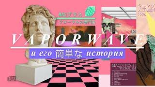 Vaporwave и его краткая история / Vaporwave: a brief history • 2015