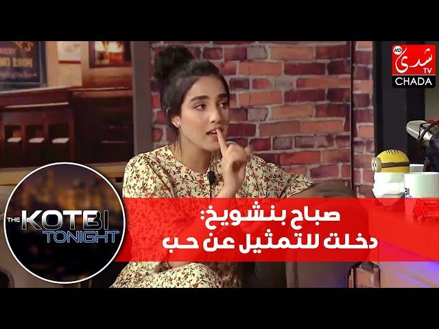 صباح بنشويخ : دخلت للتمثيل عن حب واخا ماتعطاتنيش الفرصة انني نقراه