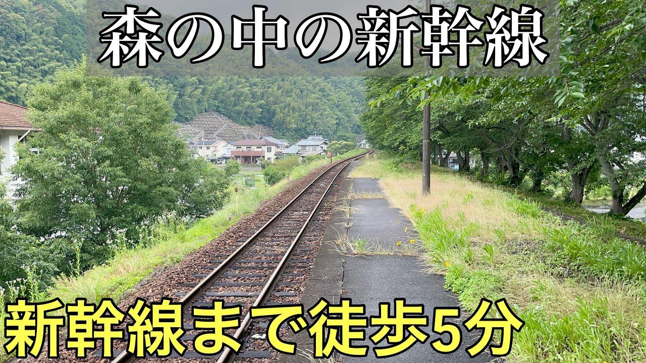【秘境】森の中にある新幹線駅