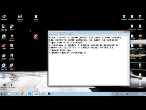 видео: как сделать себя админом на своем  сервере самп 0.3е