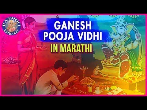 Ganesh Pooja Vidhi | गणेश पुजा विधी | Pooja Vidhi In Marathi | Ganesh Chaturthi Special Video